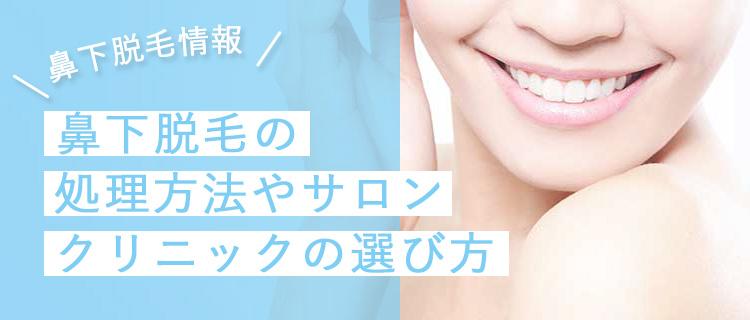鼻下脱毛の処理方法やサロン・クリニックの選び方