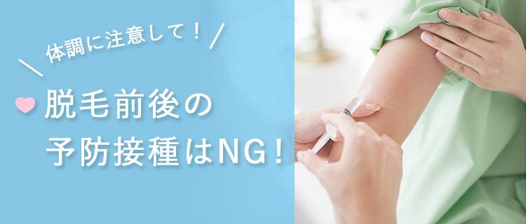 脱毛前後の予防接種はNG