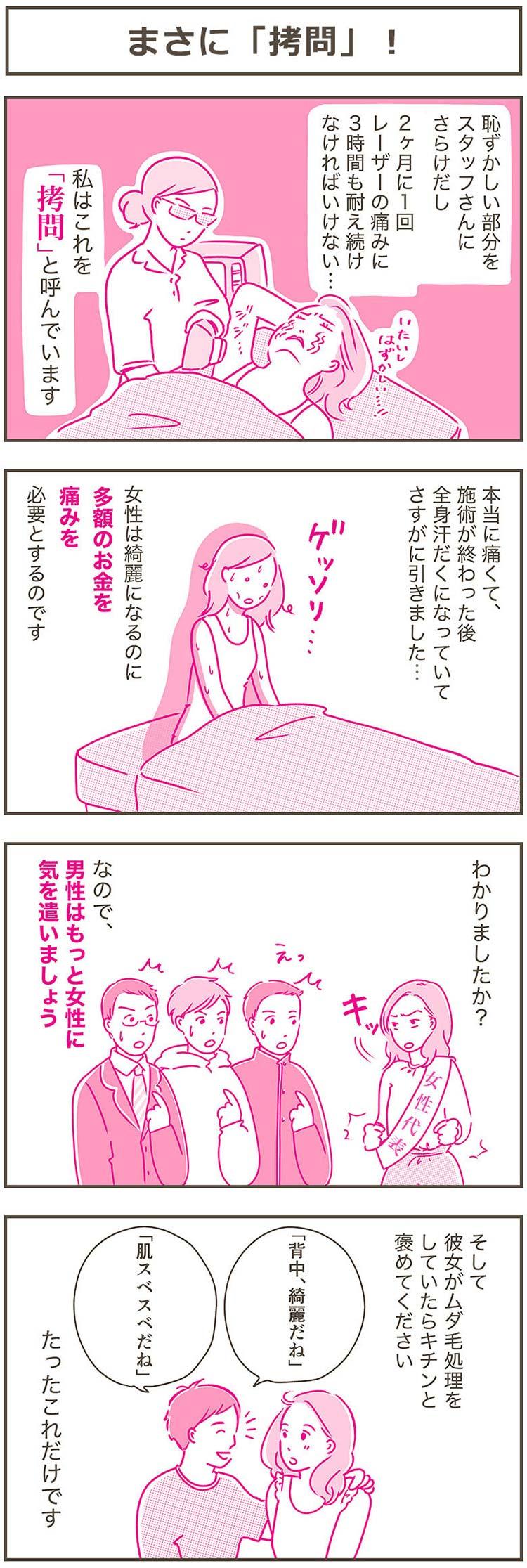 脱毛後の女性に、男性は褒め言葉をかけるべき