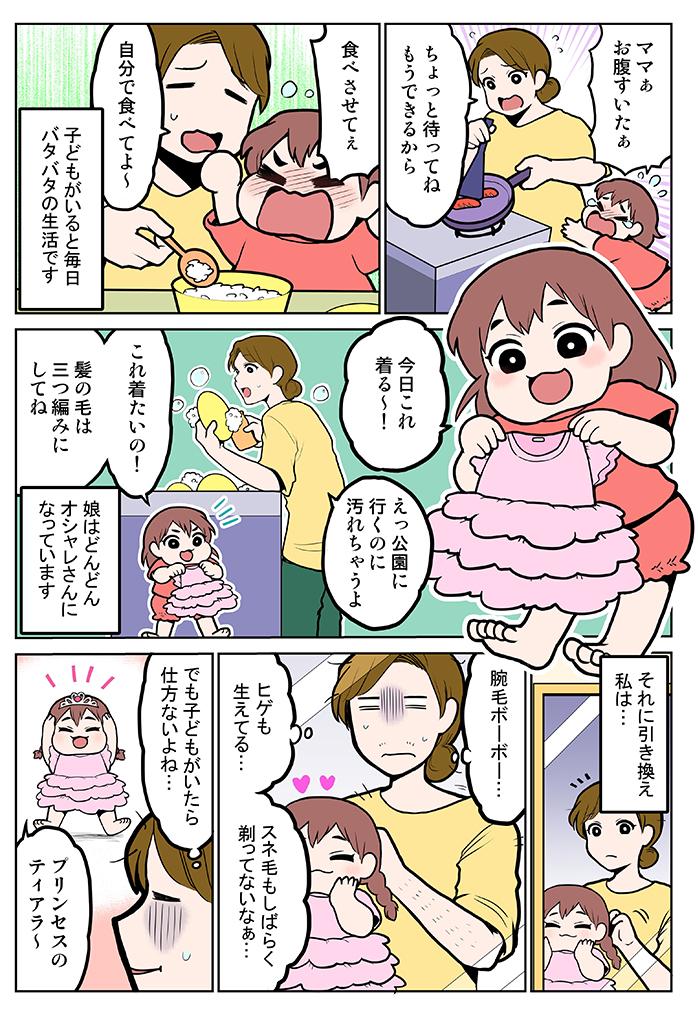 ママの真似をしてお洒落になっていく娘(漫画)