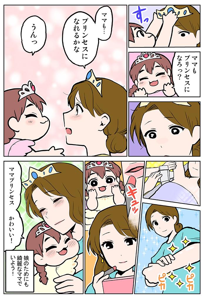 綺麗になったママを見て喜ぶ娘(漫画)