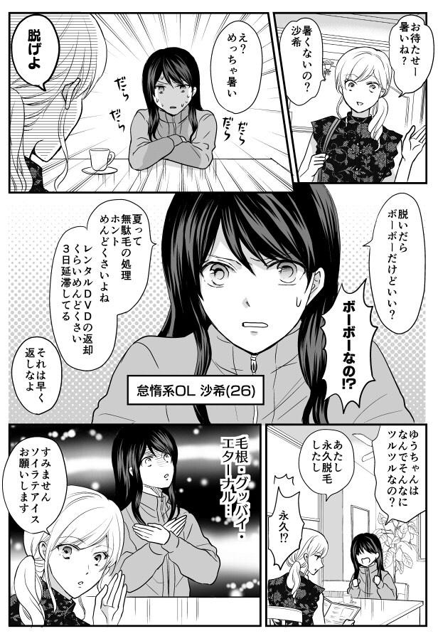 【漫画】毛がボーボーなので長袖を着ている女性