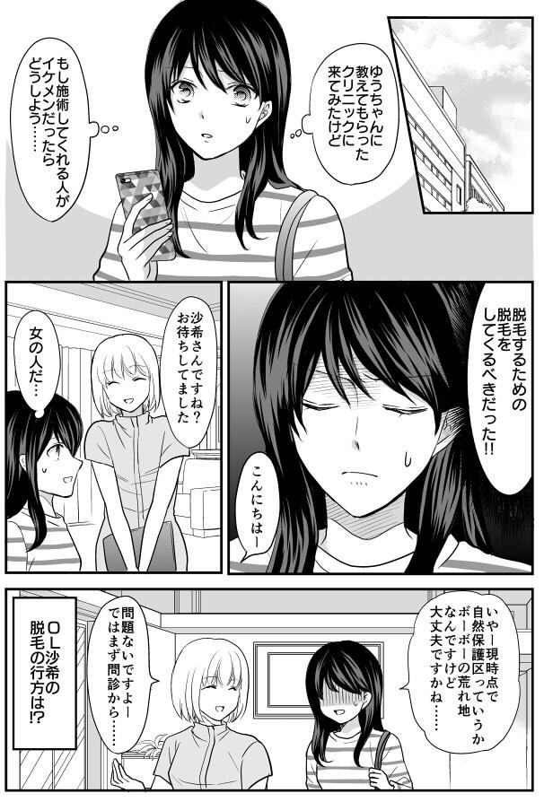 【漫画】友達に教えてもらいボーボーのママ脱毛クリニックへ