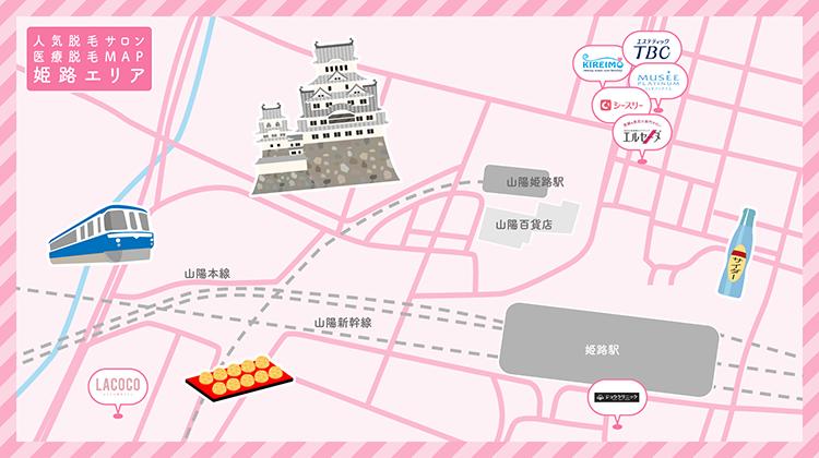 姫路のおすすめ脱毛サロン・クリニック7店舗