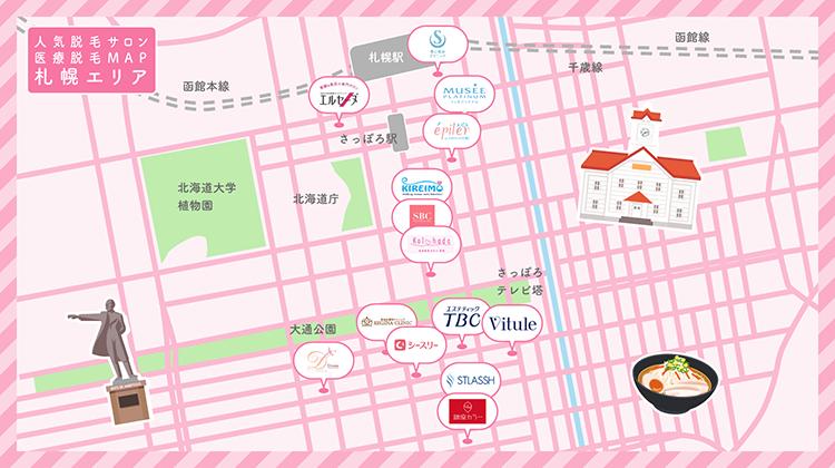 札幌のおすすめ脱毛サロン・クリニック14店舗