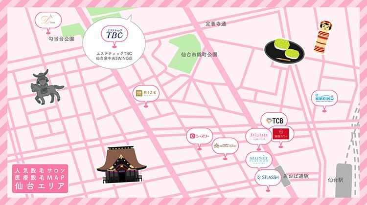 仙台のおすすめ脱毛サロン・クリニック11店舗