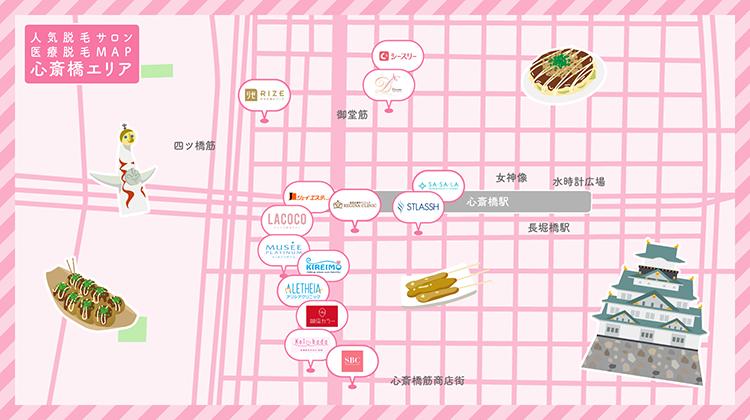 心斎橋のおすすめ脱毛サロン・クリニック15店舗