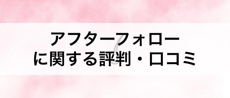 アフターフォローに関する評判・口コミ